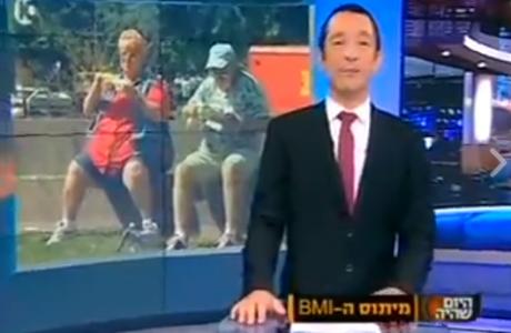 """מיתוס ה- BMI, """"היום שהיה"""" ערוץ 10"""
